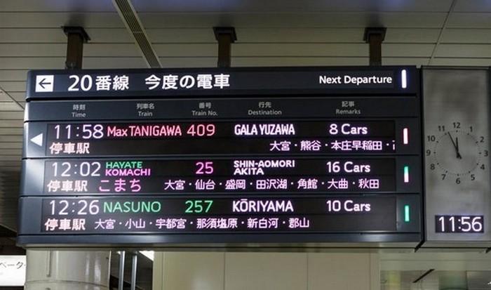 Японская железная дорога - самая обязательная в мире.