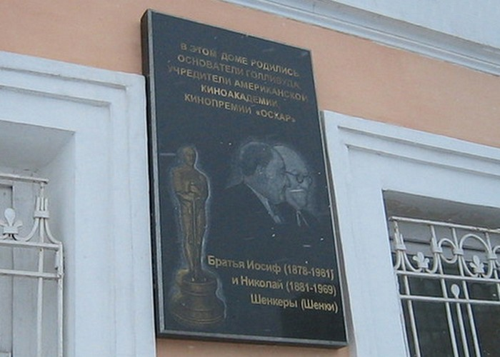 Мемориальная доска в Рыбинске./Фото: persons-info.com