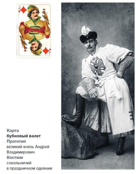 Карта из русской колоды и её прототип.