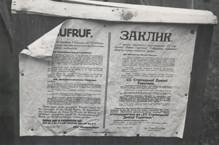 Призыв о вступлении в дивизию СС «Галичина», в которую набирались украинские добровольцы и граждане немецкого происхождения.