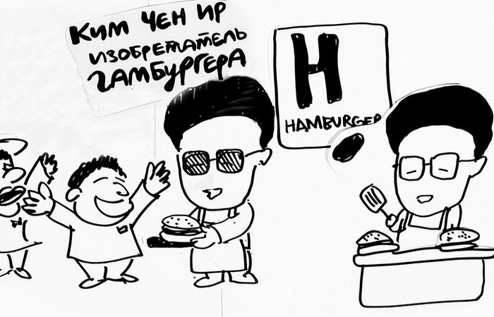 Ким Чен Ир изобрел гамбургеры.