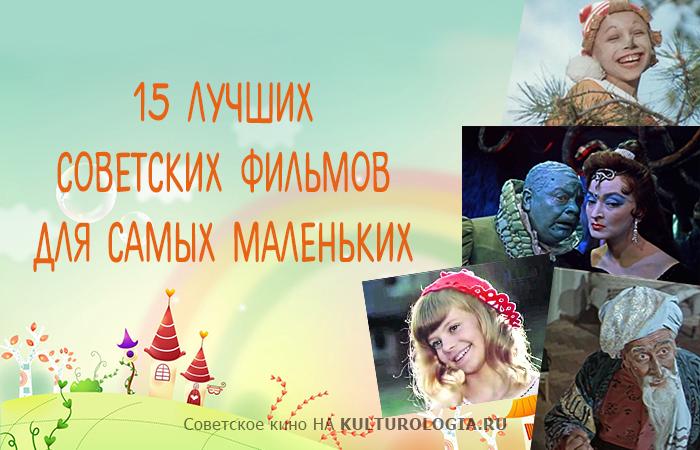 Советские фильмы для детей.