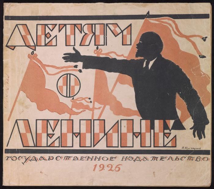 Обложка детской книги, изданной в 1925 году.