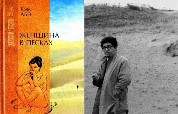«Женщина в песках» Кобо Абэ - книга, от которой мурашки по коже.