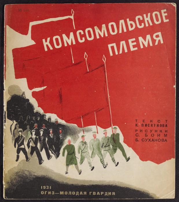 Обложка книги «Комсомольское племя».