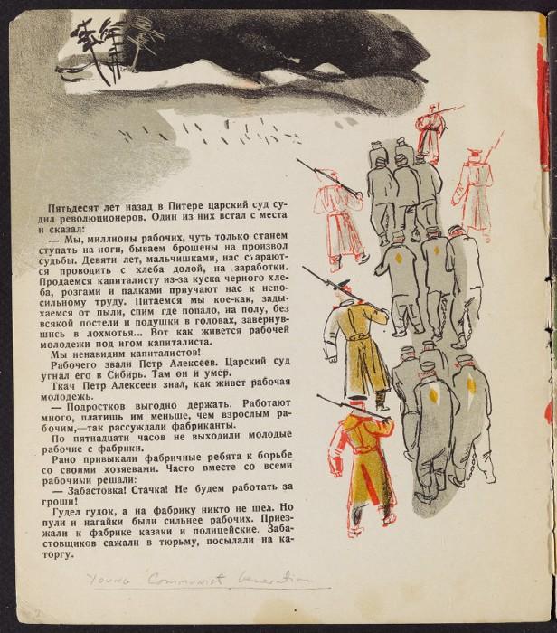 Книга для советской молодёжи 1930-х.