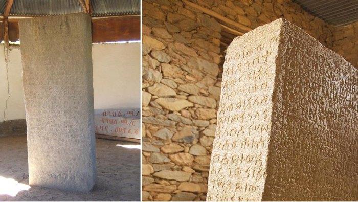 Камень Эзаны - доисламский памятник-артефакт древнеэфиопского царства Аксум.
