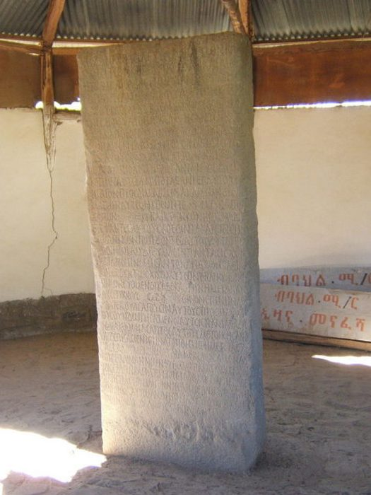 Царь Эзана правил Аксумским царством в первой половине IV века.