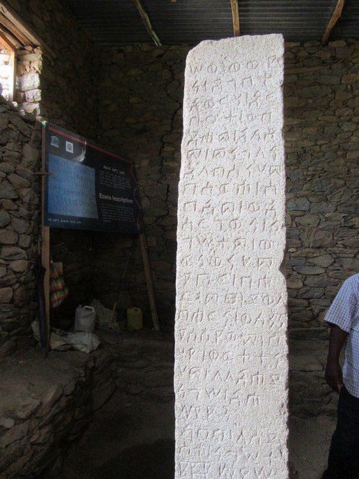 Эфиопская версия Розеттского камня.
