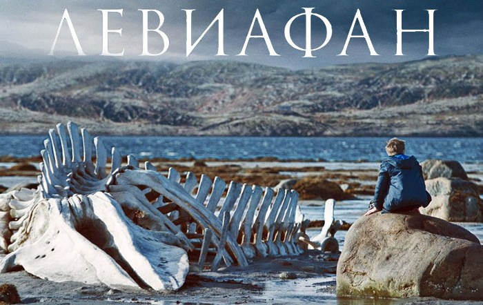Левиафан, 2014, режиссёр Андрей Звягинцев.