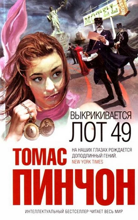 Томас Пинчон. «Выкрикивается лот 49»