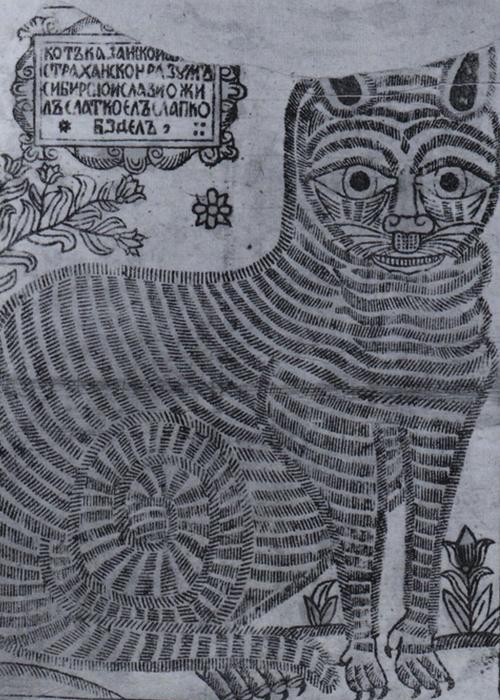 Кот казанский. Автор неизвестен. 1800-е г.