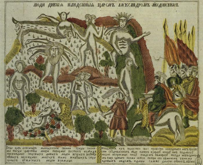 Люди дивые, найденные царем Александром Македонским. Москва. Литогр. Андр.Абрамова. 1820-е г.