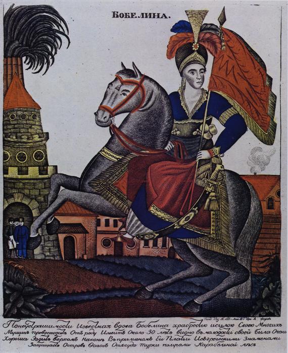 Греческая героиня Бобелина.  Лит. Т-ва И.Д.Сытина., 1839 г.