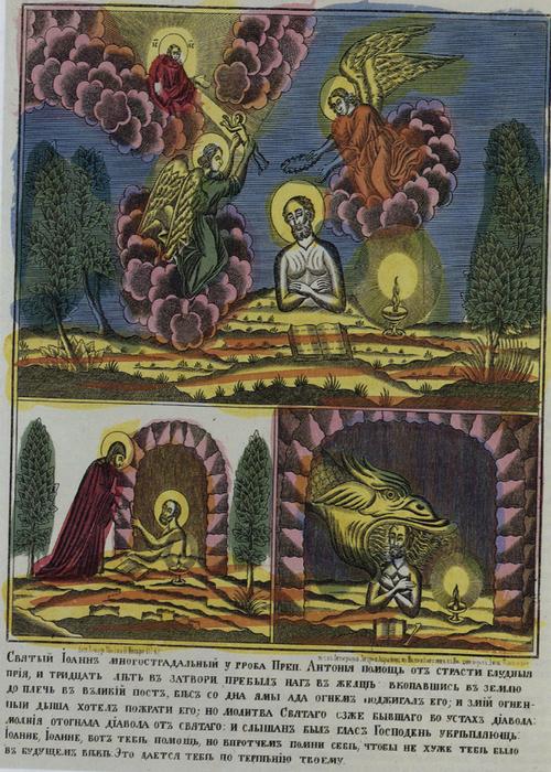 Святой Иоанн Многострадальный. Москва. Литогр. А.Абрамова. 1876 г.