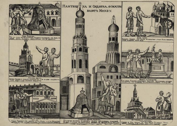 Пантюшка и Сидорка осматривают Москву. Голышевка (Владимир. губ.) Лит. Голышева, 1879 г.