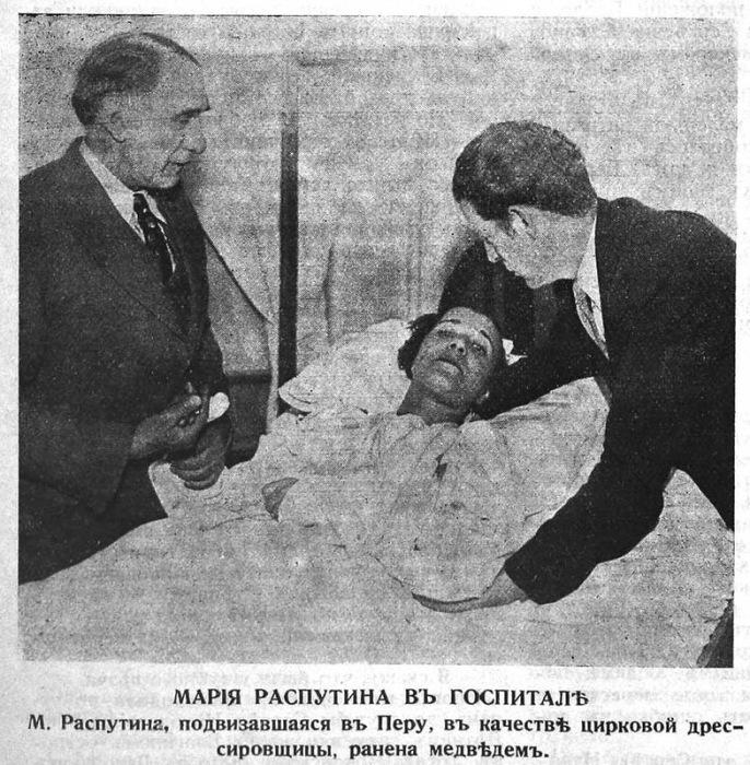 Мария Распутина в госпитале.