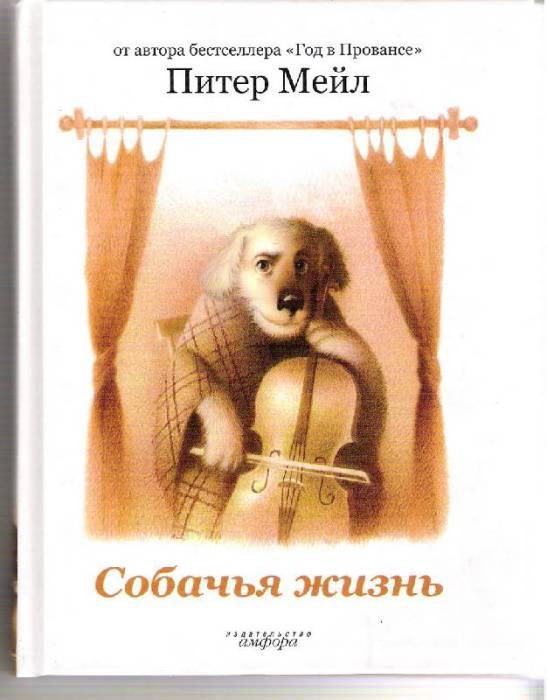 Собачья жизнь. Питер Мейл.