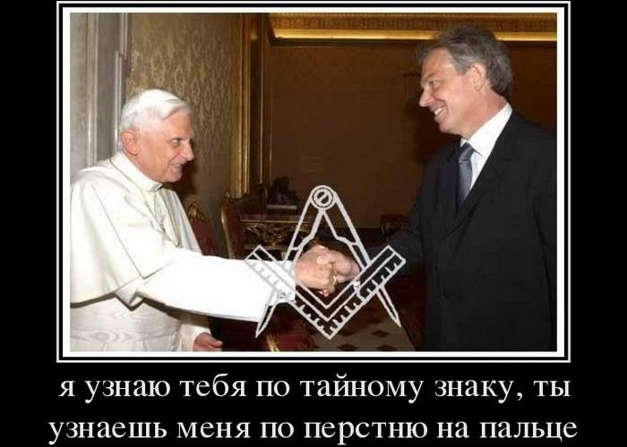 У них есть секретное рукопожатие./фото: providenie.narod.ru