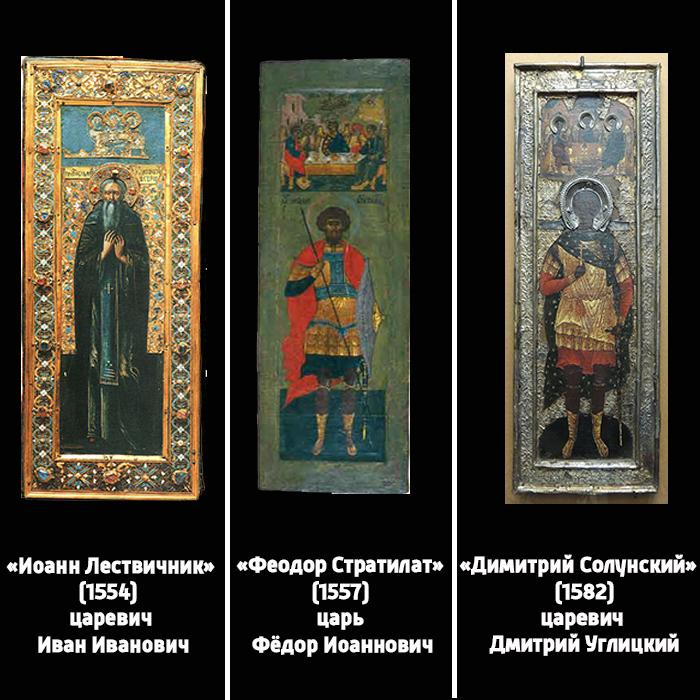 Мерные иконы сыновей Ивана IV.