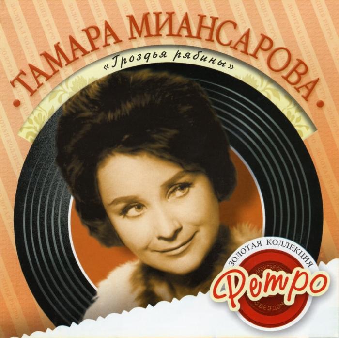 Пластинки с записями Тамары Миансаровой разлетались, как горячие пирожки.