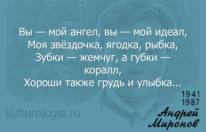 Андрей Миронов: о женщинах и  любви.