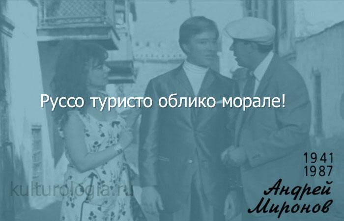 Бриллиантовая рука. Геша Козодоев.
