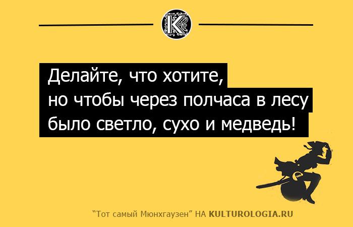 http://www.kulturologia.ru/files/u8921/munghauzen-11.jpg