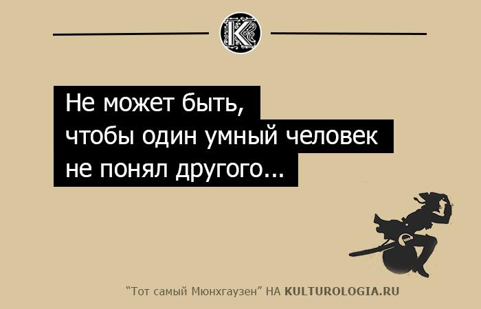 http://www.kulturologia.ru/files/u8921/munghauzen-16.jpg