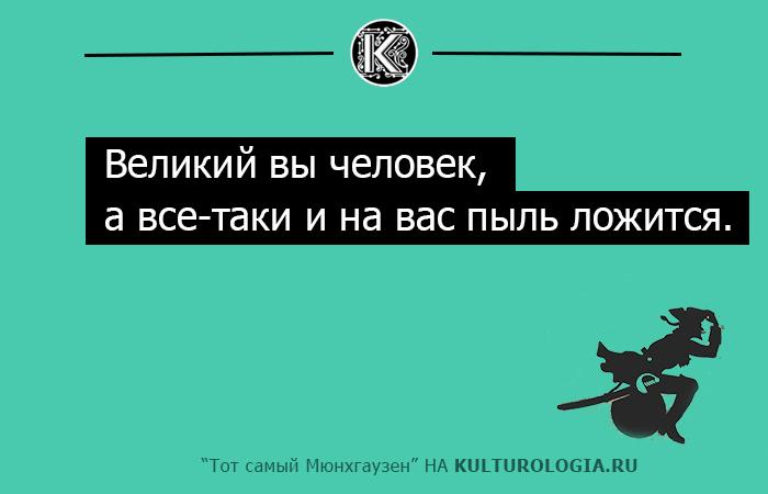 http://www.kulturologia.ru/files/u8921/munghauzen-17.jpg