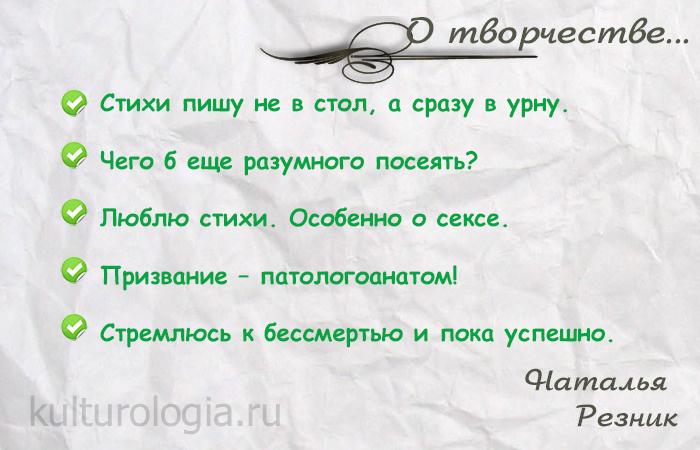 http://www.kulturologia.ru/files/u8921/n-reznik-04.jpg
