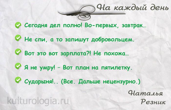 http://www.kulturologia.ru/files/u8921/n-reznik-06.jpg