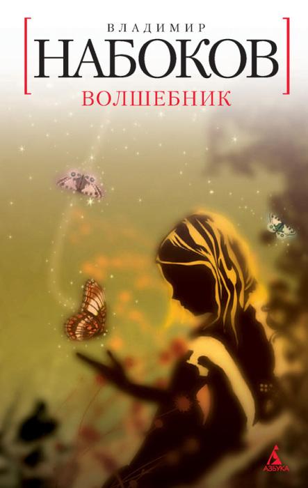 Владимир Набоков. Волшебник.