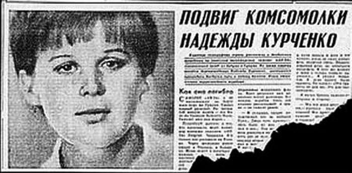 Статья о подвиге Надежды Курченко из газеты.