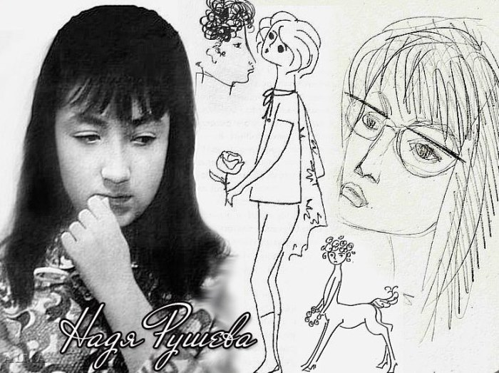 Надя Рушева и её рисунки.