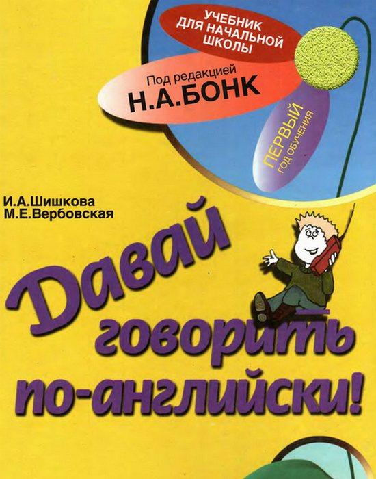 Обложка знаменитого учебника под редакцией Бонд./ Фото: litinstitut.ru