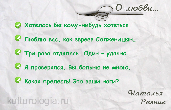 http://www.kulturologia.ru/files/u8921/nataly-reznik-010.jpg