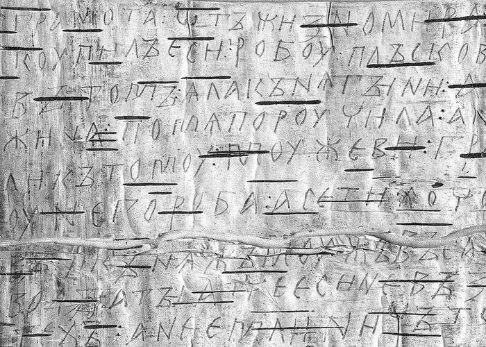 Грамота из Музея древностей в Кремле./ Фото: tourprom.ru