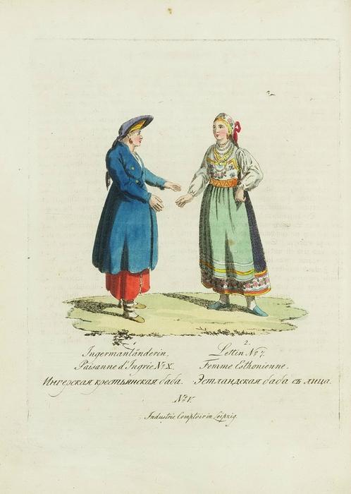 Ингерская и эстландская женщины.