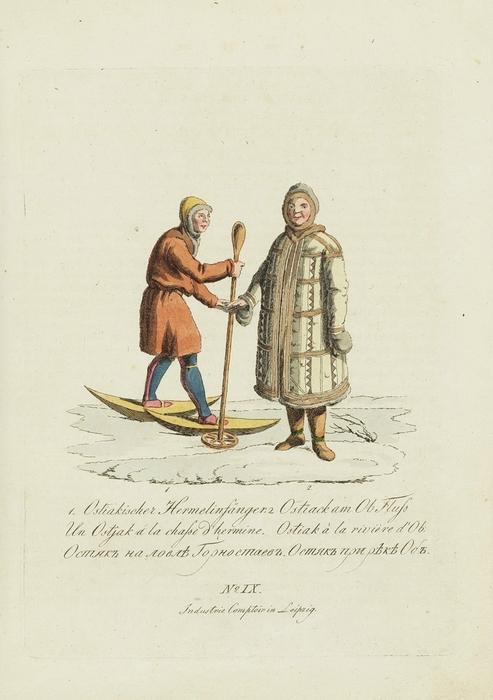 Ловец горностаев и рыбак.