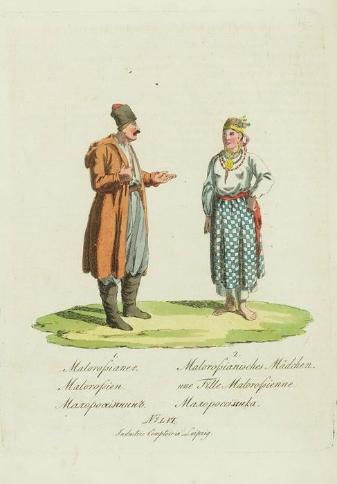 Малороссиянин и малороссиянка.