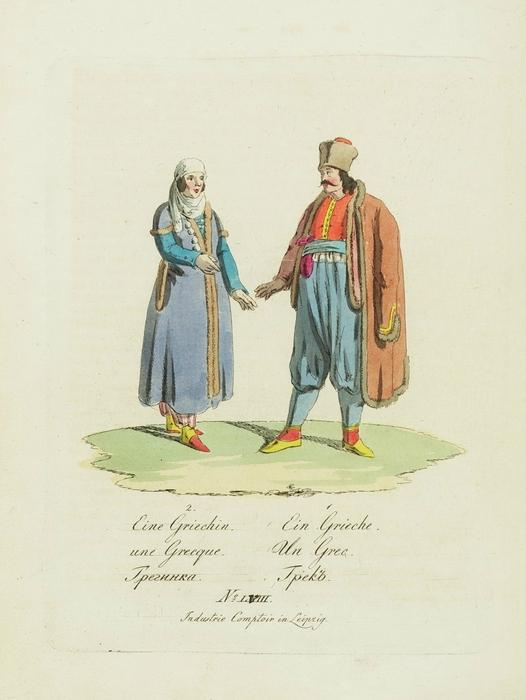 Гречанка и грек.