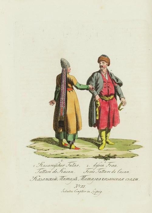 Казанские татары.