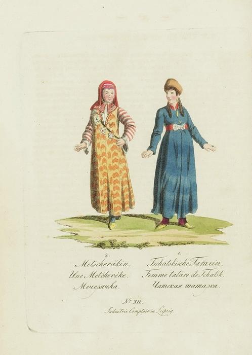 Мечерячка и Чатская татарка.