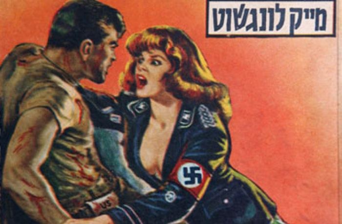 Stalags - израильский литературный наци-интим.