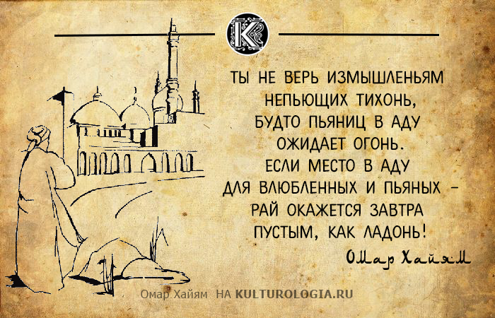 http://www.kulturologia.ru/files/u8921/omar-05.jpg