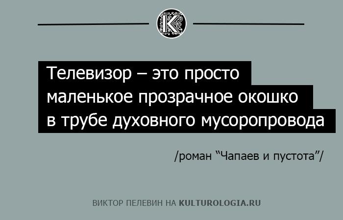 http://www.kulturologia.ru/files/u8921/pelevin-01.jpg
