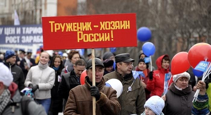 Первомай в России.