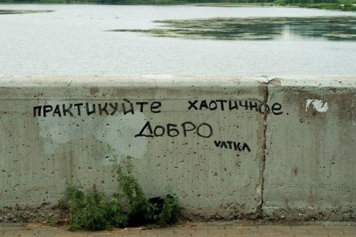 Надпись на питерской набережной.