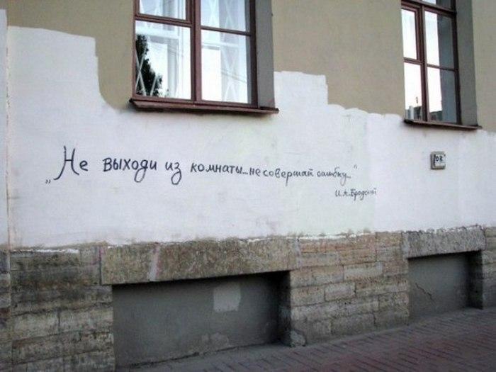 Цитата Бродского на фасаде.